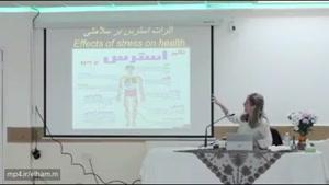 دکتر ميترا بابک، سمينار لندن، تاثيرات استرس بر بدن