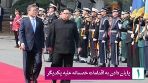 آیا میدانید که کره شمالی و کره جنوبی سر چه موضوعاتی توافق کرده اند؟