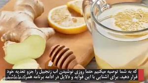دلایل نوشیدن آب زنجبیل