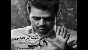 موسیقی -میثم ابراهیمی-اشک