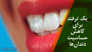 نکته مهم در مسواک کردن که باعث کاهش حساسیت دندان میشود