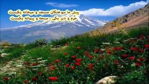 شعر پیش ما سوختگان مسجد و میخانه یکی است از عماد خراسانی