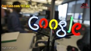 ۱۰+۲ نکته باورنکردنی درمورد گوگل