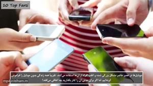 تاثیرات مثبت کنار گذاشتن موبایل