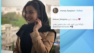 بالاخره ارسطوی پایتخت ازدواج کرد.احمد مهران فر با مونا فایض پور ازدواج کرد