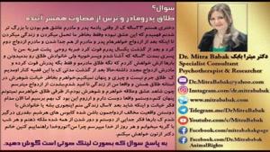 دکتر ميترا بابک، طلاق پدر و مادر و ترس از قضاوت همسر آينده