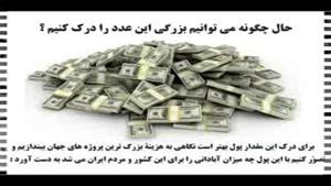 مثال جالب برای درک درآمد نفتی ایران !!!!!!
