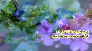 عماد خراسانی - امروز چه زیبا و دلارا شده بودی