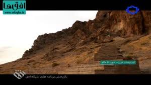 آذربایجان غربی _ خوی تا ماکو