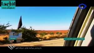 ملاقات با داعش ۱