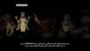 مستند داستان تمدن (۵) یونس در میان آشوریان HD