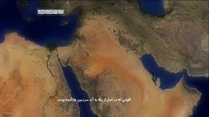 مستند داستان تمدن (۳) هود در میان آکدیان HD