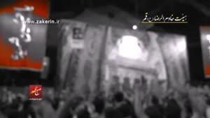 مداح اهل بیت جواد مقدم - محرم ۹۳