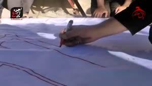 نوشتن پرچم لبیک یا حسین در کربلا