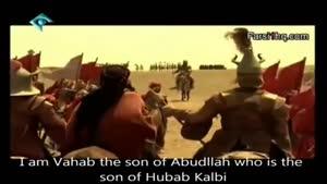 مبارزه وهب بن عبدالله بن حباب کلبی در مختار ...