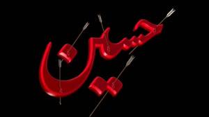 افشین آذری - یا حسین