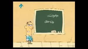 بر همگان و و مبرهن است که ... - روزی حلال