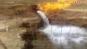 از عجایب خلقت و قدرت پروردگار چاهی که همزمان آب و آتش از آن بیرون می آید😦