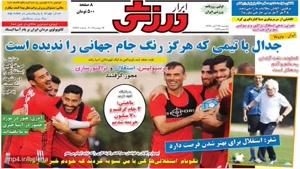 اخبار داغ ورزشی دوشنبه 22 آبان امروز