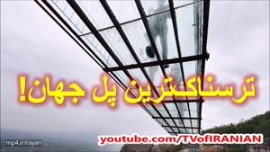 ترسناکترین پل معلق شیشهای جهان! 😮