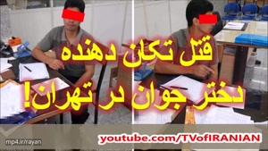 قتل هولناک دختر جوان در تهران و تکه تکه کردن او!