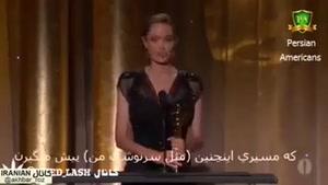 صحبتهای زیبایی از آنجلینا جولی، به هنگام دریافت جایزه، انسانیت به عقل و شعور است، با زیرنویس فارسی ❤