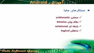 آموزش android - آشنایی با عملگرها در جاوا