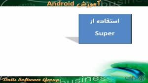 آموزش android - استفاده از super