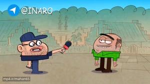 انیمیشن اینارو- ضبط صوت