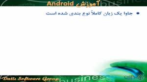 آموزش android - مروری بر خصوصیات جاوا