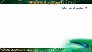 آموزش android - انواع داده ها و متغیرها در جاوا
