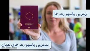 ۱۰ تا از بهترین و بدترین پاسپورت های جهان در سال ۲۰۱۷