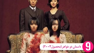 10 فیلم تماشایی و برتر کره جنوبی که هالیوود به آنها حسادت میکند