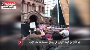 پخش اذان در کلیسای شهر بوستون آمریکا در اعتراض به فرمان اجرایی ترامپ علیه مسلمانان/مشرق