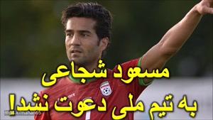 مسعود شجاعی حاضر به عذرخواهی نشد و به تیم ملی دعوت نشد!