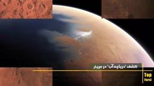 دریاچه ی آب در مریخ کشف شده !