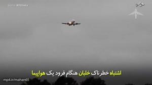 اشتباه خطرناک خلبان هنگام فرود یک هواپیما.