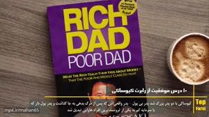 ۱۰ درس موفقیت و پولدار شدن از رابرت کیوساکی نویسنده کتاب پدر پولدار و پدر بی پول