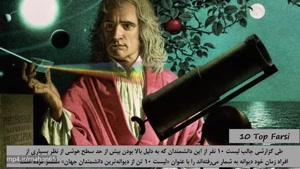 ۱۰ تا از عجیب ترین دانشمندان تاریخ