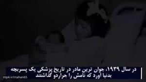 در این برنامه به معرفی کوچک ترین مادر جهان که در 5 سالگی مادر شده است میپردازیم