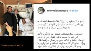 بستری شدن ناصر ملک مطیعی در بیمارستان و عیادت هنرمندان