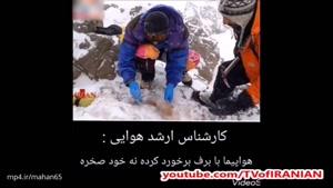 4 مسافر در پرواز تهران یاسوج زنده مانده بودند!!