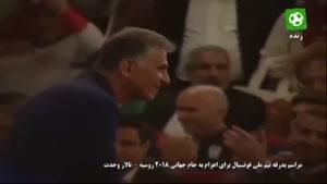 سوپرایزشدن کارلوس کیروش توسط شهرداد روحانی