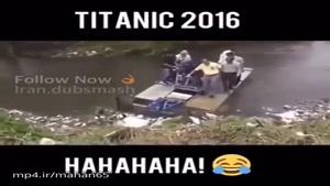 تایتانیک مدل ۲۰۱۶ 😄😄😄