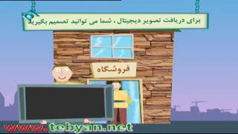آموزش و روند تلویزیون دیجیتال( قسمت دوم)