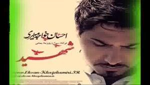 احسان خواجه امیری - شهید