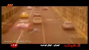 تصادفات منجر به فوت در شهر تهران