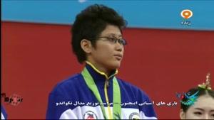 مراسم اهدای مدال نقره خانم روحانی رشته تکواندو
