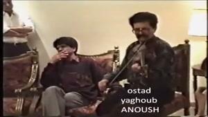 آواز بی نظیر استاد شجریان - اجرای خصوصی