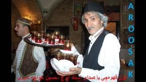 غزل قهوهچی با صدای استاد ایرج(حسین خواجه امیری)